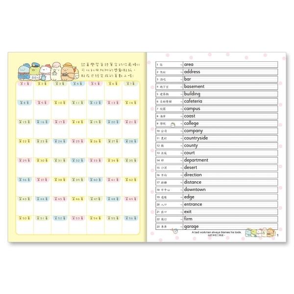 角落小夥伴全民英檢初級1200英語單字拼字簿