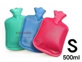 注水熱水袋 橡膠熱水袋 暖手保 小號 500ml 顏色隨機出貨【WA300】《約翰家庭百貨