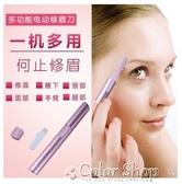 自動修眉儀充電式電動修眉刀女士無痛剃毛筆刮眉器同款神器 color shop