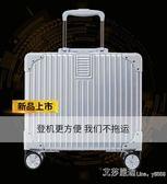 迷你行李箱輕便小型登機拉桿箱女20密碼旅行箱子男 寸韓版小清新 艾莎嚴選YYJ