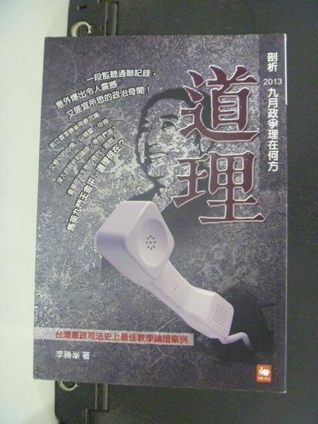 【書寶二手書T9/政治_HID】道理:剖析2013九月政爭在何方_李勝峯