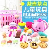 玩具 娃娃過家家下午茶壺女孩廚房女童小茶具水壺杯子兒童套裝玩具