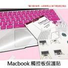 【妃凡】滑順靈敏!2020款13吋 Macbook Pro (A2289/A2251) 觸控板保護貼 163
