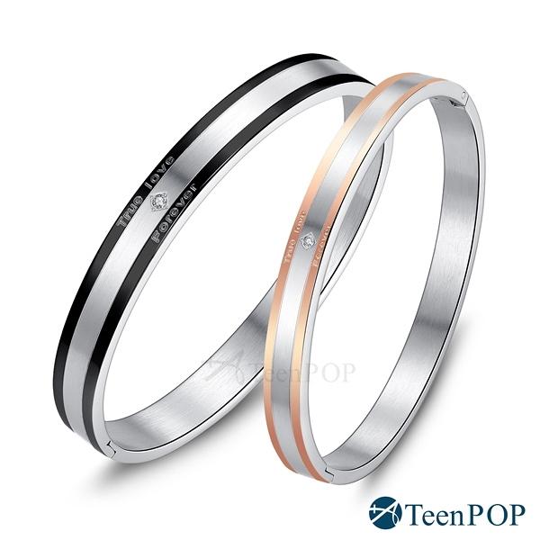 情侶手環 對手環 ATeenPOP 真愛Forever 多款任選 白鋼手環 情人節禮物
