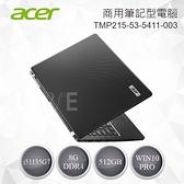 ACER TMP215-53-5411-003 15.6吋商用筆記型電腦
