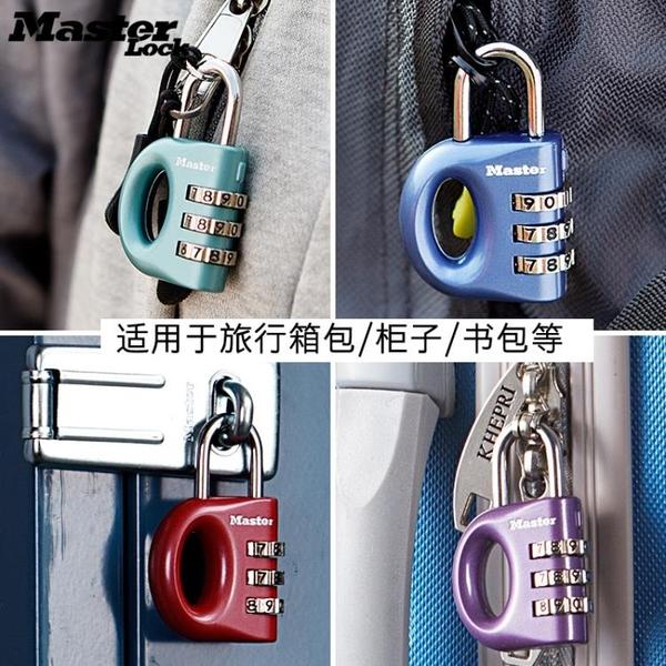 瑪斯特行李箱迷你旅行拉桿箱學生宿舍密碼鎖掛鎖柜子門背包小鎖頭