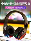耳機頭戴式-首望 L6X藍芽耳機頭戴式無線游戲運動型跑步耳麥電腦手機男女通用插卡音 提拉米蘇