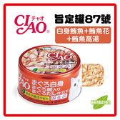 【日本直送】CIAO 旨定罐87號-白身鮪魚+鮪魚花+鮪魚高湯 85g(A-87)-53元 可超取(C002F24)