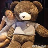 玩偶公仔布娃娃泰迪熊毛絨玩具大熊2米大號抱抱熊睡覺送女生男孩「潔思米」IGO