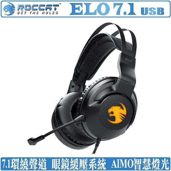[地瓜球@] 冰豹 ROCCAT ELO 7.1 USB 耳機 麥克風 耳麥 電競 遊戲 立體聲