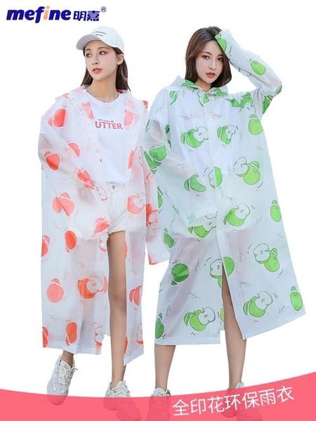 雨衣成人徒步韓國時尚長款雨衣長款全身戶外雨披【聚寶屋】