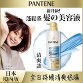 潘婷淨化極潤淨澈護髮精華素500g
