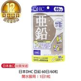 【日本DHC】 亜鉛 60日/60粒 鋅錠 亞鉛酵母