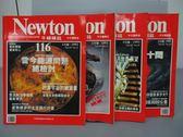 【書寶二手書T4/雜誌期刊_QFB】牛頓_116~119期間_共4本合售_當今能源問題總檢討等
