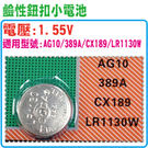 鹼性鈕扣電池AG10 1.55V