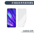 Realme 5 亮面 軟膜 螢幕貼 手機 保貼 保護貼 貼膜 非滿版 軟貼膜 螢幕保護 防刮 保護膜貼