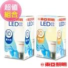 東亞照明 10W球型LED燈泡-(白光1055Im&黃光1055Im) 任選10顆