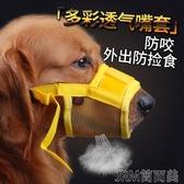 狗嘴套防咬狗口罩防咬防叫寵物可調節嘴罩泰迪金毛外出防撿食 簡而美