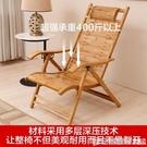 休閒椅 竹椅躺椅午休辦公室懶人靠背午睡床折疊椅家用單人沙灘休閒靠椅子 印象家品