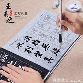 毛筆套 王羲之蘭亭序行書毛筆字帖初學者書法練習水寫布套成人入門臨摹 瑪麗蓮安igo