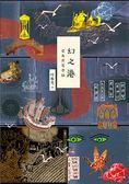 (二手書)幻之港:塗角窟異夢錄