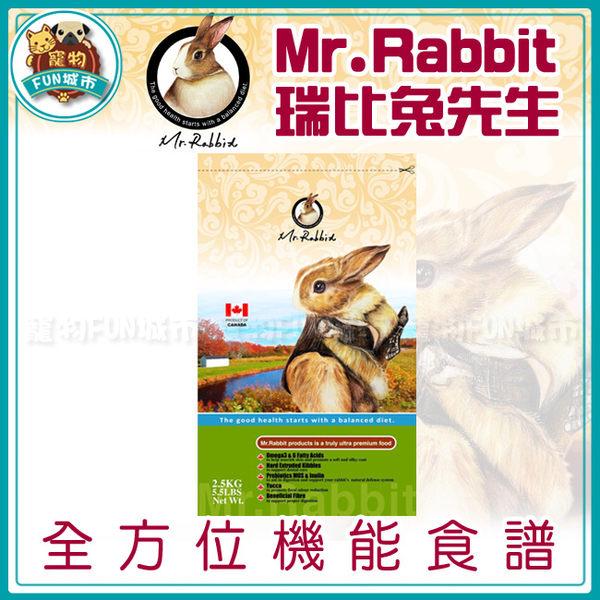 寵物FUN城市~*Mr.Rabbit 瑞比兔先生-全方位機能食譜2.5kg (RB001,兔子飼料)