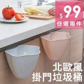 收納籃-北歐風廚房收納居家浴室掛門垃圾桶 收納盒【AN SHOP】