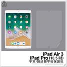 iPad Pro 10.5/iPad AIR3 2019 類紙膜 平板 保護貼 霧面 書寫膜 防指紋 手寫膜