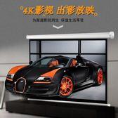 幕布 投影幕120英寸4:3遙控高清電動幕高清投影機家用投影儀幕布免運 艾維朵