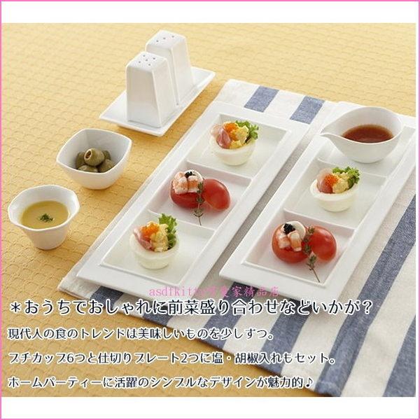 asdfkitty可愛家☆日本小倉陶器-白磁分格前菜對盤組含胡椒鹽罐跟點心皿/醬料碟-日本正版商品
