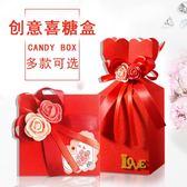 喜糖盒 婚禮結婚糖果盒中式創意個性魚尾糖果盒婚慶喜盒禮盒紙盒