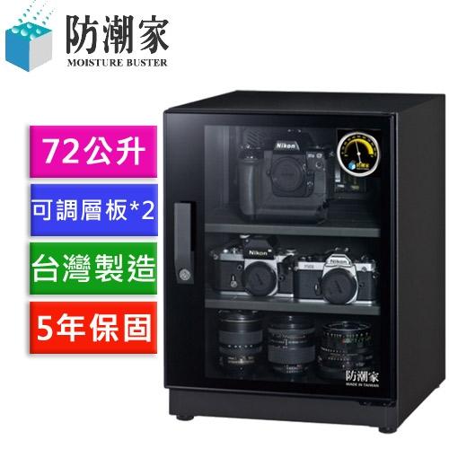 【一般型】防潮家 FD-70C和緩除濕電子防潮箱72公升
