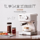 220V 小型全半自動咖啡機商用 家用意式蒸汽打奶泡 CJ5444『易購3c館』