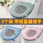 馬桶墊 馬桶墊坐墊家用三件套防水抗菌馬桶圈套裝拉鍊坐便套衛生間馬桶貼 二度3C