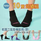 Footer T94 M號(厚襪) 輕壓力氣墊機能襪 10雙超值組, ;蝴蝶魚戶外