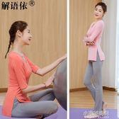 運動套裝女秋冬2019新款健身服顯瘦兩件套潮時尚莫代爾專業瑜伽服『艾莎嚴選』