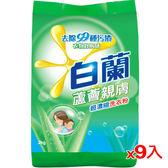 白蘭蘆薈親膚超濃縮洗衣粉2kg*9(箱)【愛買】