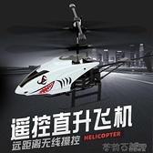 玩具飛機 兒童遙控飛機直升機小型無人機飛行器小學生充電耐摔男孩玩具飛機 茱莉亞