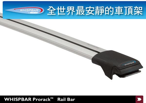 ∥MyRack∥WHISPBAR RAIL BAR 車頂架∥全世界最安靜的車頂架 行李架 橫桿∥
