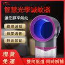 超靜音雙向吸入式捕蚊燈 光觸媒捕蚊燈 LED捕蚊燈 USB捕蚊器 滅蚊器 捕蚊燈 驅蚊燈驅蚊器