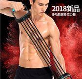 拉力繩 拉力器擴胸器男士健身多功能彈力繩女臂力器胸肌背肌運動器材【雙12回饋慶限時八折】