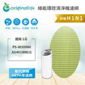 LG空氣清淨機濾網 :PS-W309WI超淨化大白(第一代)【Original life】全新升級淨化