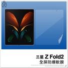 三星 Z Fold2 防爆軟膜 滿版 全屏 手機螢幕 保護貼 服貼 熱彎 螢幕貼 保貼 保護膜