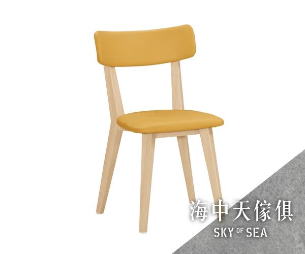 {{ 海中天休閒傢俱廣場 }} J-23 摩登時尚 餐廳系列 1062-16 安琪拉餐椅(黃色皮)(五金腳)