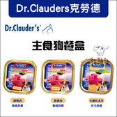 Dr.Clauders克勞德〔主食狗餐盒,3種口味,100g〕(一箱30入)