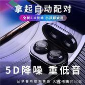 跑步運動雙耳通話耳塞藍芽耳機5.0自動配對真無線藍芽耳機入耳式 創時代3C館
