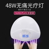 光療機美甲燈速干led烤燈感應烘干機器烤指甲48w甲店專用sun5『櫻花小屋』