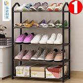 簡易鞋架家用多層經濟型宿舍鞋柜門口防塵收納神器省空間小鞋架子