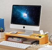 增高架電腦顯示器辦公臺式桌面增高架子底座支架桌上鍵盤收納墊高置物架YYJ 傑克型男館