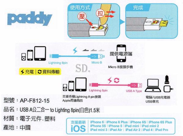 台菱paddy (FB812) USB 雙I5/I6充電線(手機對充,1.5米) PD33887